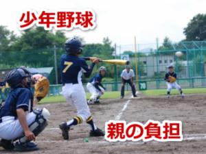 少年野球 親の負担