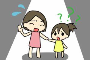 ママ友 喧嘩
