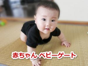 赤ちゃん  ベビーゲート