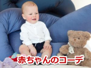 赤ちゃん コーデ