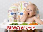 BLW メリット