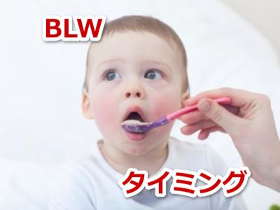 blw タイミング