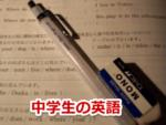 中学生 英語