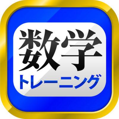 受験勉強 アプリ