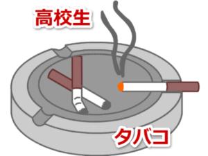 高校生 タバコ