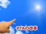 PTA 改革