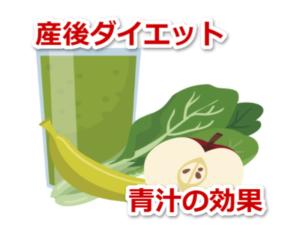 産後ダイエット 青汁