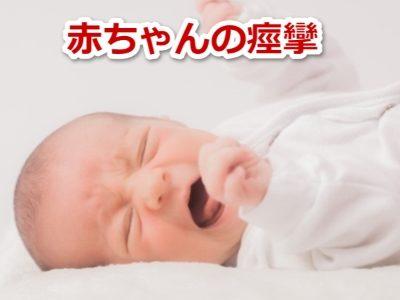 赤ちゃん 痙攣