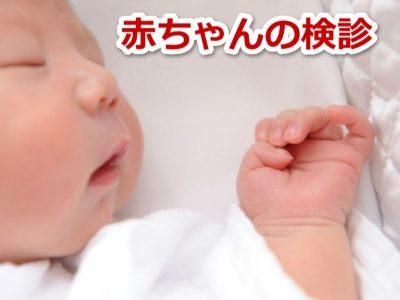 赤ちゃん 検診