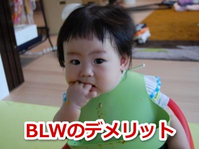BLW デメリット