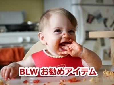 blw アイテム