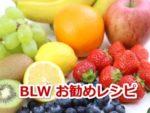 BLW レシピ