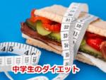 中学生 ダイエット