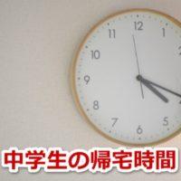 中学生 帰宅時間