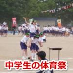 中学生 体育祭