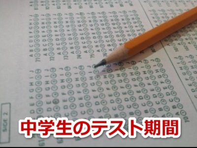 中学生 テスト期間