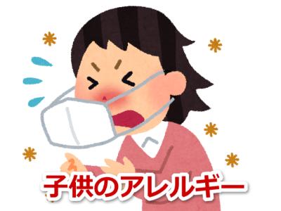 子供 アレルギー