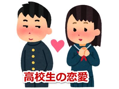 高校生 恋愛