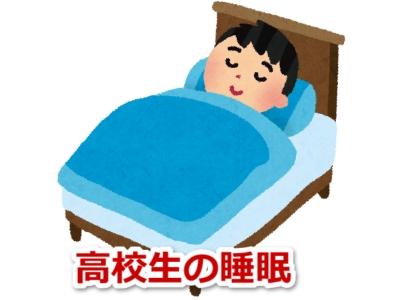 高校生 睡眠