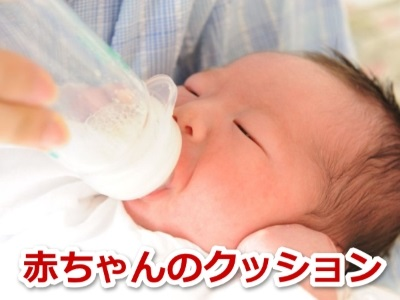 赤ちゃん クッション