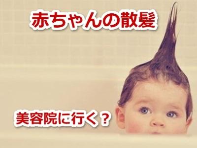 赤ちゃんのヘアカットは家?美容院?
