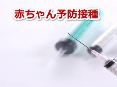 赤ちゃんの予防接種
