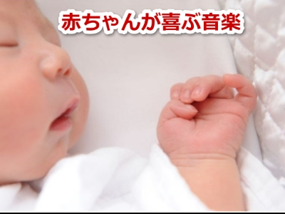 赤ちゃんが喜んで泣き止む音楽&動画