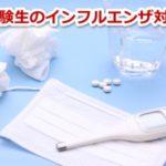 受験生のインフルエンザ予防対策