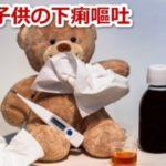 子供の嘔吐下痢