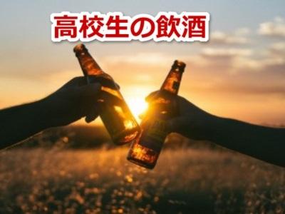 高校生 飲酒