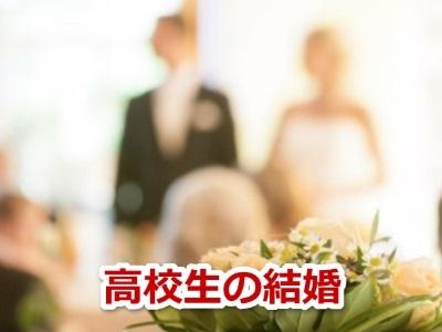 高校生 結婚