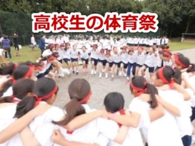 高校生の体育祭