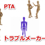 PTAのトラブルメーカー