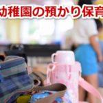 幼稚園の預かり保育