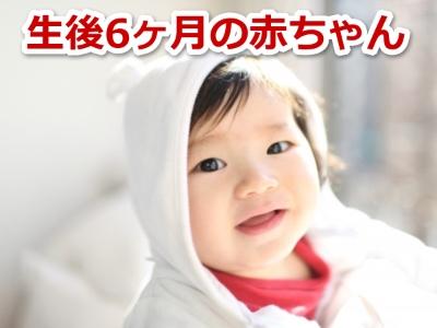 生後6ヶ月の赤ちゃん