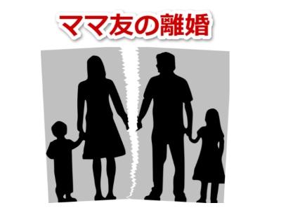 ママ友の離婚