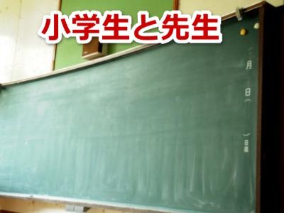 小学生と先生の関係
