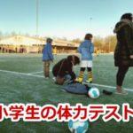 小学生の体力テスト
