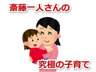 斎藤一人さんの究極の子育て