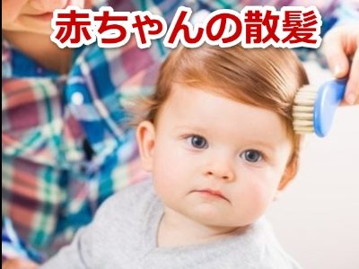 赤ちゃんの散髪
