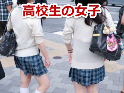 高校生の女子