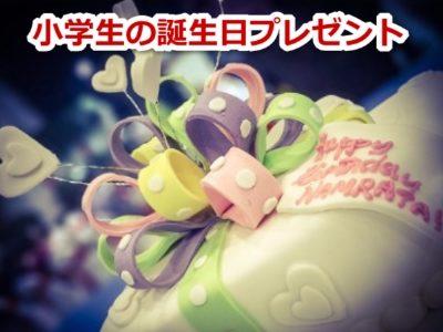 小学生の誕生日プレゼント
